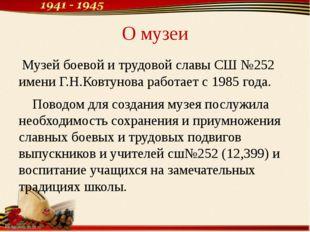 О музеи Музей боевой и трудовой славы СШ №252 имени Г.Н.Ковтунова работает с