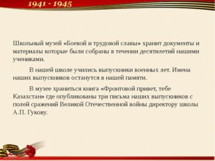 Школьный музей «Боевой и трудовой славы» хранит документы и материалы которы
