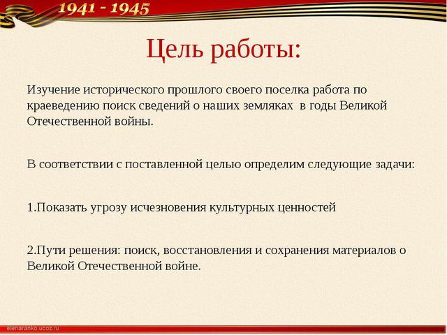 Цель работы: Изучение исторического прошлого своего поселка работа по краевед...