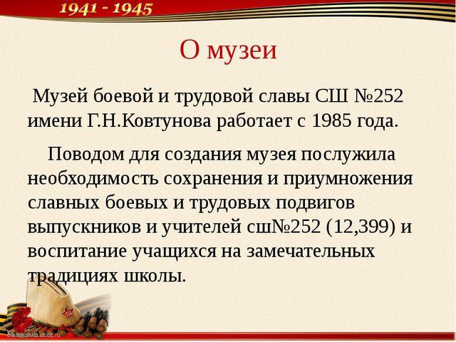 О музеи Музей боевой и трудовой славы СШ №252 имени Г.Н.Ковтунова работает с...