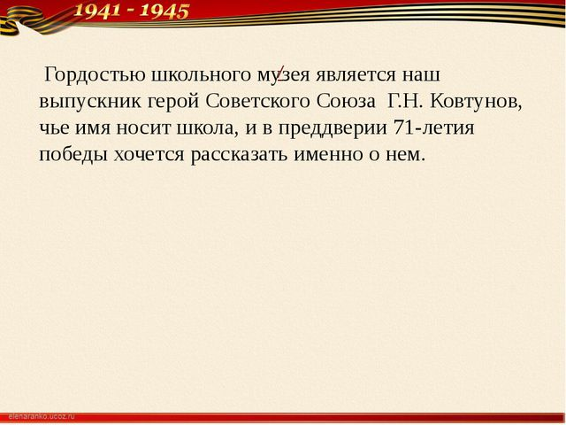 / Гордостью школьного музея является наш выпускник герой Советского Союза Г.Н...