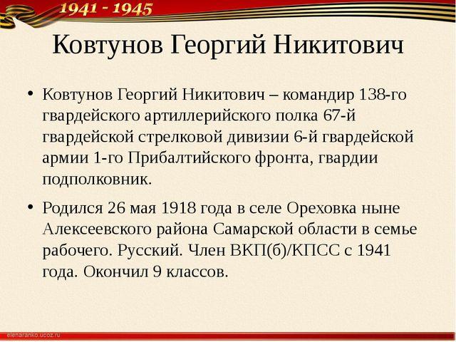 Ковтунов Георгий Никитович Ковтунов Георгий Никитович – командир 138-го гвард...