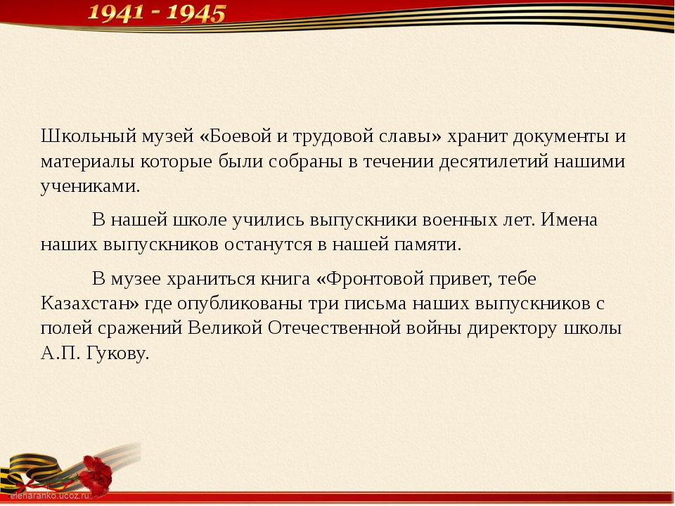 Школьный музей «Боевой и трудовой славы» хранит документы и материалы которы...