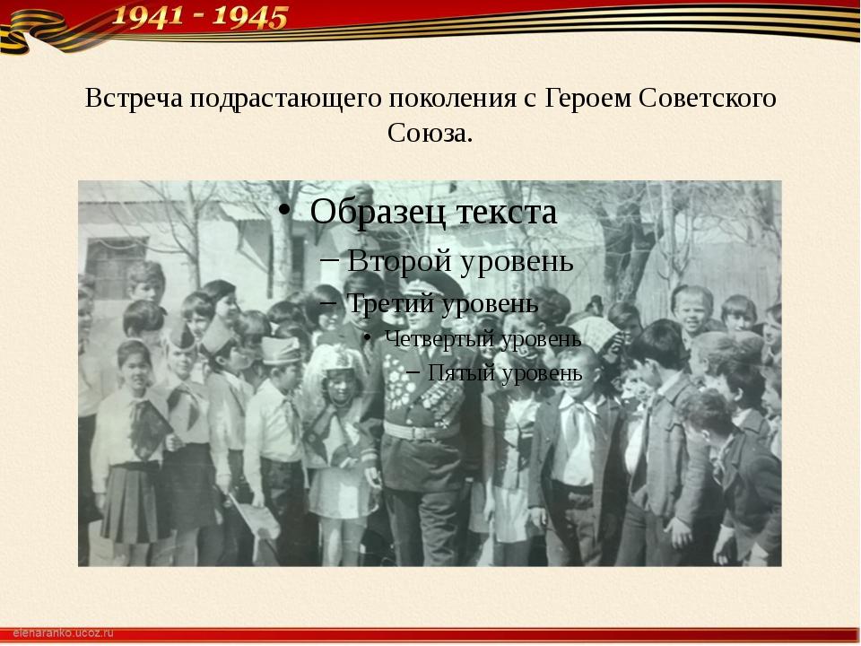 Встреча подрастающего поколения с Героем Советского Союза.
