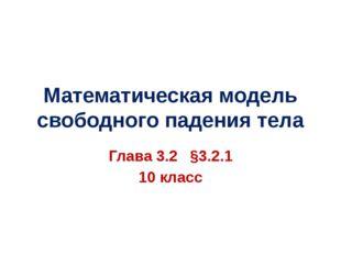 Математическая модель свободного падения тела Глава 3.2 §3.2.1 10 класс