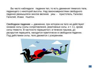 Вы часто наблюдали  падение тел, то есть движения тяжелого тела, падающего