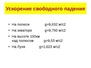 Ускорение свободного падения На полюсе  g=9,832 м/с2 На экваторе g=9,7