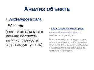 Анализ объекта Архимедова сила FА < mg (плотность газа много меньше плотности
