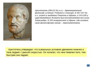 Аристотель (384-22 до н.э.) – древнегреческий философ и ученый. Родился в Ста