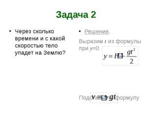 Задача 2 Через сколько времени и с какой скоростью тело упадет на Землю? Реше