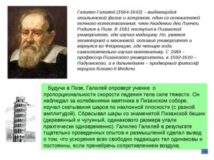 Галилео Галилей (1564-1642) – выдающийся итальянский физик и астроном, один и