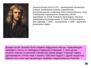 Ньютон Исаак (1643-1727) – выдающийся английский ученый, заложивший основы со