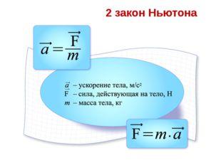 2 закон Ньютона