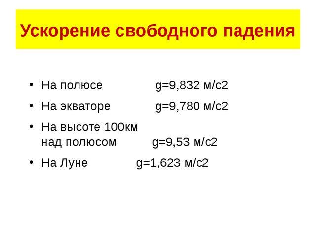 Ускорение свободного падения На полюсе  g=9,832 м/с2 На экваторе g=9,7...