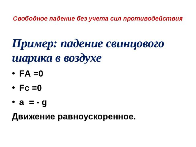 Свободное падение без учета сил противодействия Пример: падение свинцового ша...