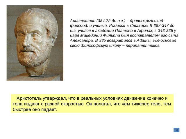 Аристотель (384-22 до н.э.) – древнегреческий философ и ученый. Родился в Ста...