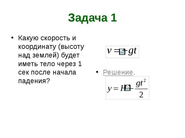 Задача 1 Какую скорость и координату (высоту над землей) будет иметь тело чер...