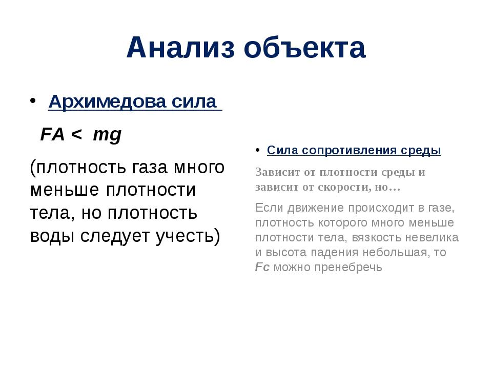 Анализ объекта Архимедова сила FА < mg (плотность газа много меньше плотности...