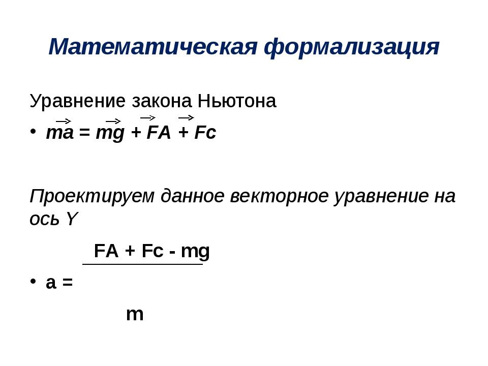 Математическая формализация Уравнение закона Ньютона ma = mg + FА + Fс Проект...