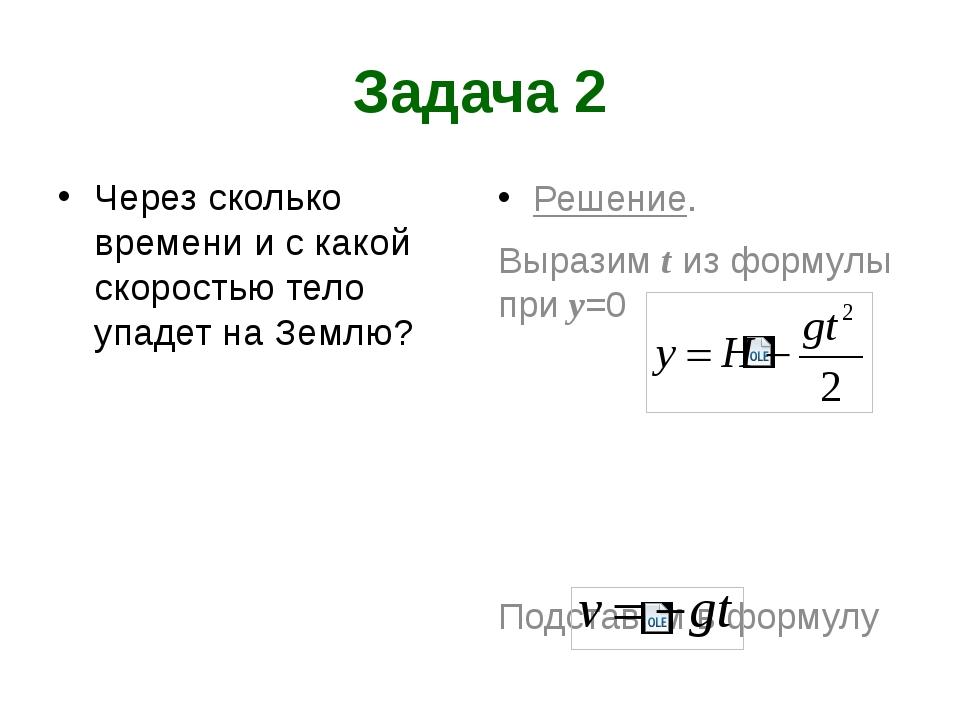 Задача 2 Через сколько времени и с какой скоростью тело упадет на Землю? Реше...