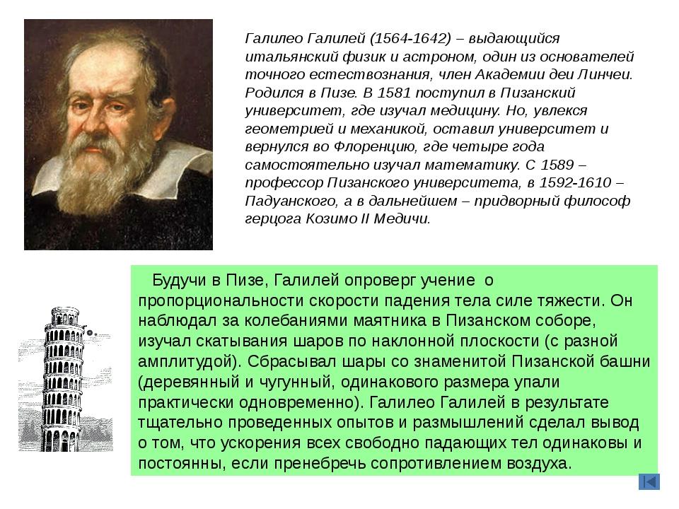 Галилео Галилей (1564-1642) – выдающийся итальянский физик и астроном, один и...