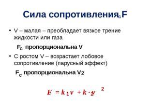 Сила сопротивления F V – малая – преобладает вязкое трение жидкости или газа