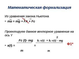 Математическая формализация Из уравнения закона Ньютона ma = mg + FА + Fс Про