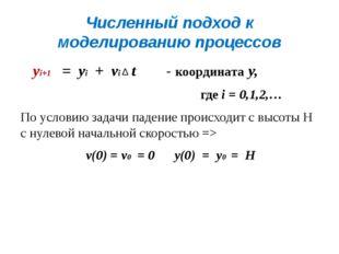 Численный подход к моделированию процессов yi+1 = yi + vi t - координата y, г