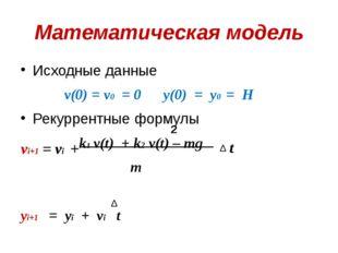 Математическая модель Исходные данные v(0) = v0 = 0 y(0) = y0 = Н Рекуррентны