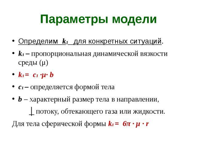 Параметры модели Определим k1 для конкретных ситуаций. k1 – пропорциональная...