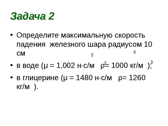 Задача 2 Определите максимальную скорость падения железного шара радиусом 10...