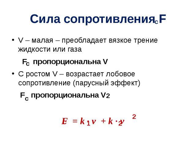 Сила сопротивления F V – малая – преобладает вязкое трение жидкости или газа...