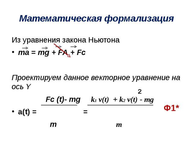 Математическая формализация Из уравнения закона Ньютона ma = mg + FА + Fс Про...