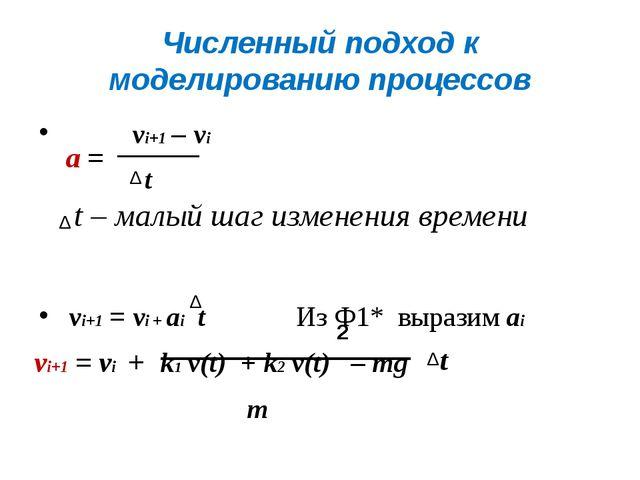 Численный подход к моделированию процессов vi+1 – vi t vi+1 = vi + ai t Из Ф1...