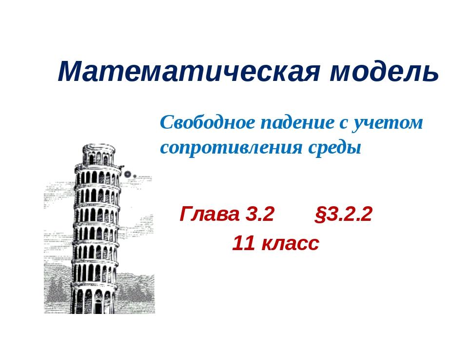 Математическая модель Глава 3.2 §3.2.2 11 класс Свободное падение с учетом со...