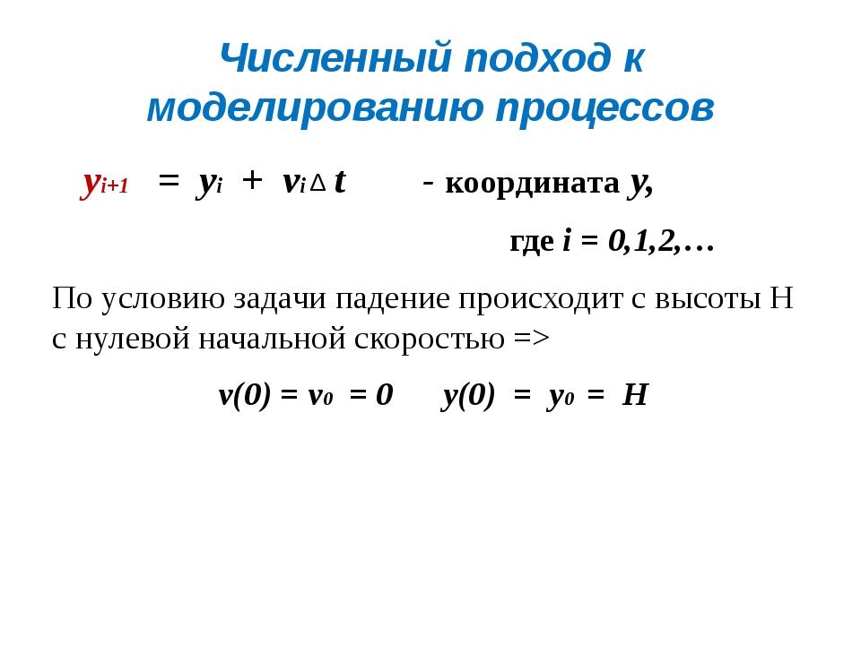 Численный подход к моделированию процессов yi+1 = yi + vi t - координата y, г...