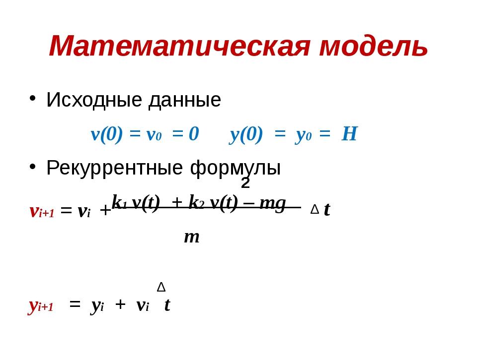 Математическая модель Исходные данные v(0) = v0 = 0 y(0) = y0 = Н Рекуррентны...