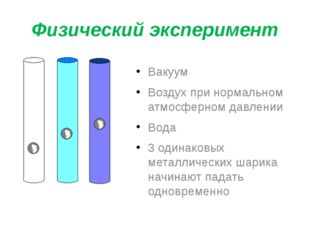 Физический эксперимент Вакуум Воздух при нормальном атмосферном давлении Вода