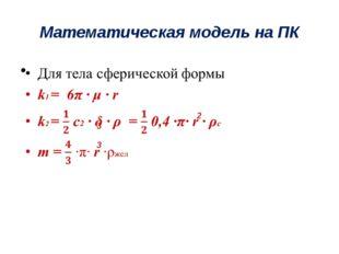 Математическая модель на ПК 2 3 3