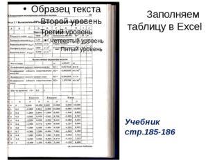 Заполняем таблицу в Excel Учебник стр.185-186