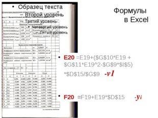 Формулы в Excel E20 =E19+($G$10*E19 +$G$11*E19^2-$G$9*$I$5) *$D$15/$G$9 -v1 F
