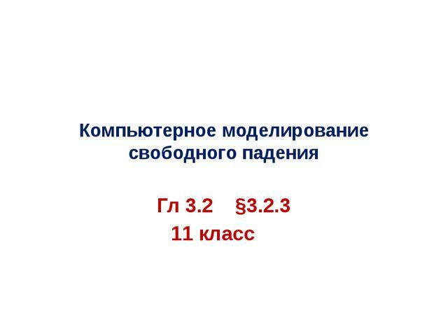 Компьютерное моделирование свободного падения Гл 3.2 §3.2.3 11 класс