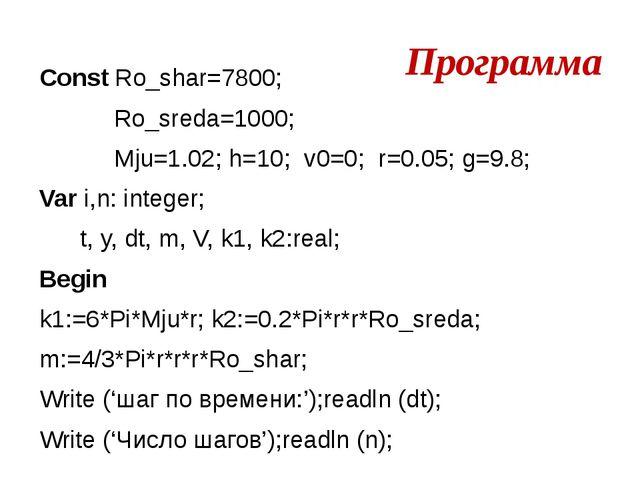 Программа Const Ro_shar=7800; Ro_sreda=1000; Mju=1.02; h=10; v0=0; r=0.05; g=...
