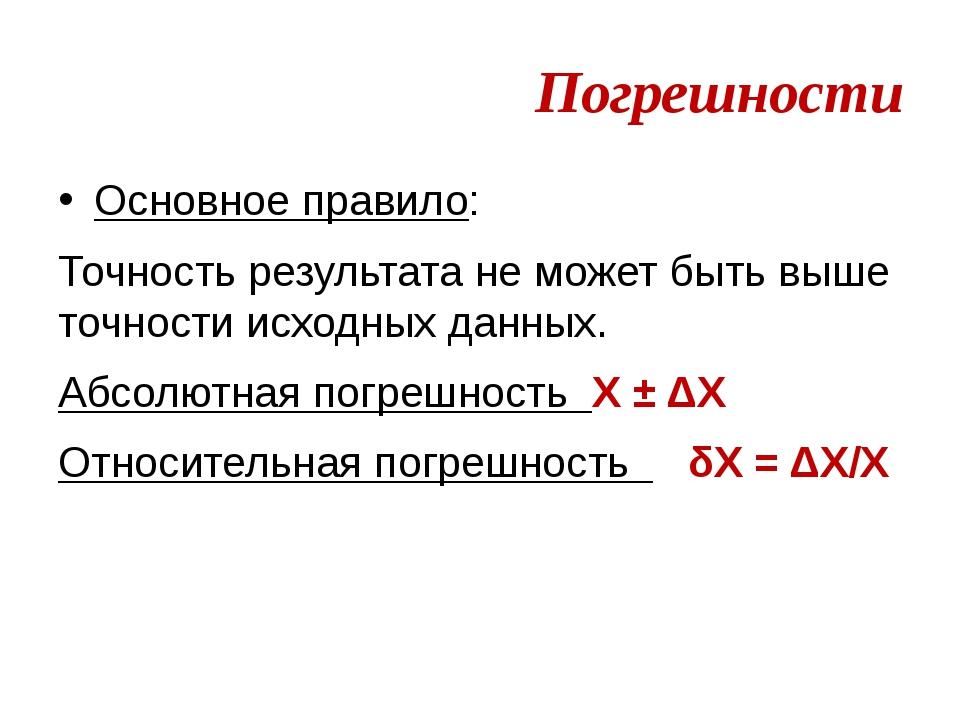 Погрешности Основное правило: Точность результата не может быть выше точности...