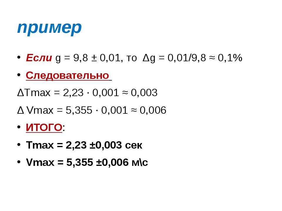 пример Если g = 9,8 ± 0,01, то Δg = 0,01/9,8 ≈ 0,1% Следовательно ΔTmax = 2,2...