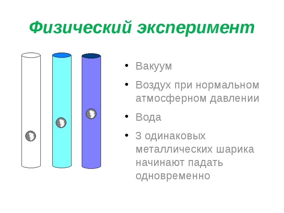 Физический эксперимент Вакуум Воздух при нормальном атмосферном давлении Вода...