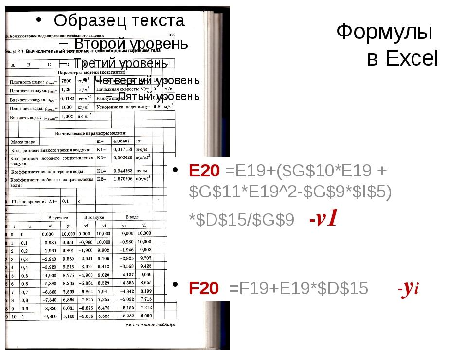 Формулы в Excel E20 =E19+($G$10*E19 +$G$11*E19^2-$G$9*$I$5) *$D$15/$G$9 -v1 F...
