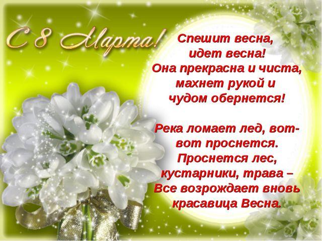 Спешит весна, идет весна! Она прекрасна и чиста, махнет рукой и чудом обернет...