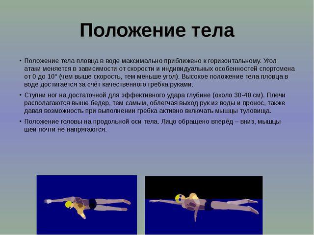 Положение тела Положение тела пловца в воде максимально приближено к горизонт...