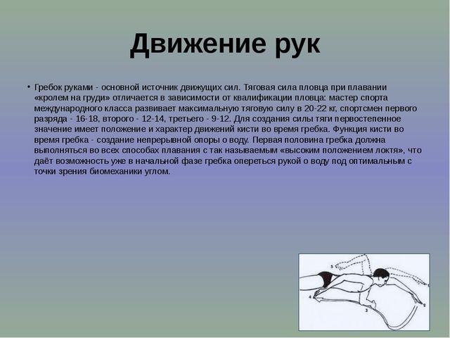 Движение рук Гребок руками - основной источник движущих сил. Тяговая сила пло...